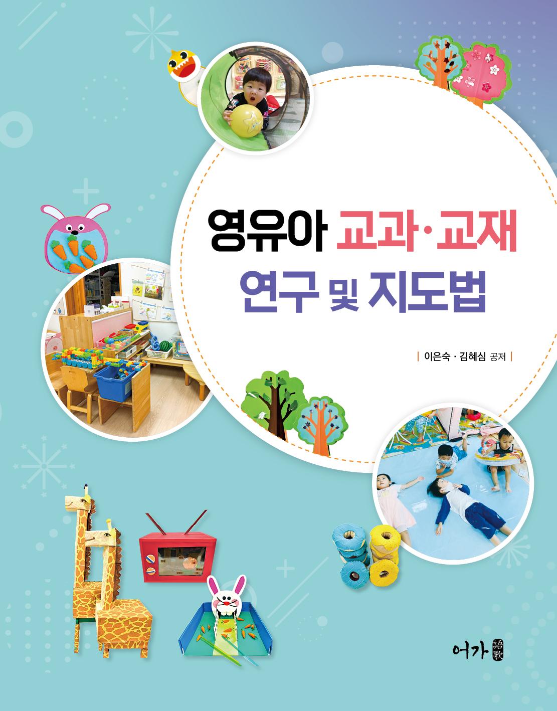 영유아 교과·교재 연구 및 지도법-표지.jpg