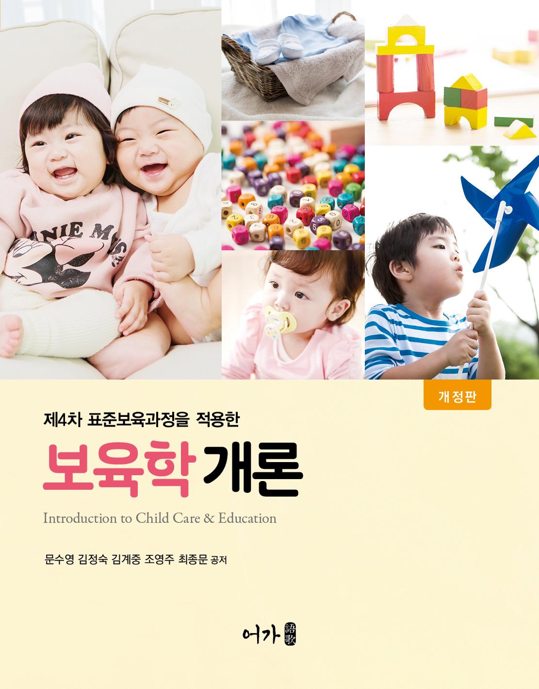 [21.02] 보육학개론-개정1쇄(문수영 외)-표지.jpg