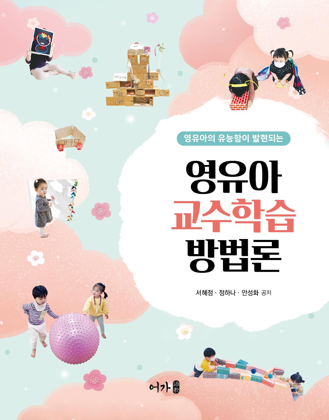 [21.07] 영유아교수학습방법론(서혜정 외)-표지.jpg