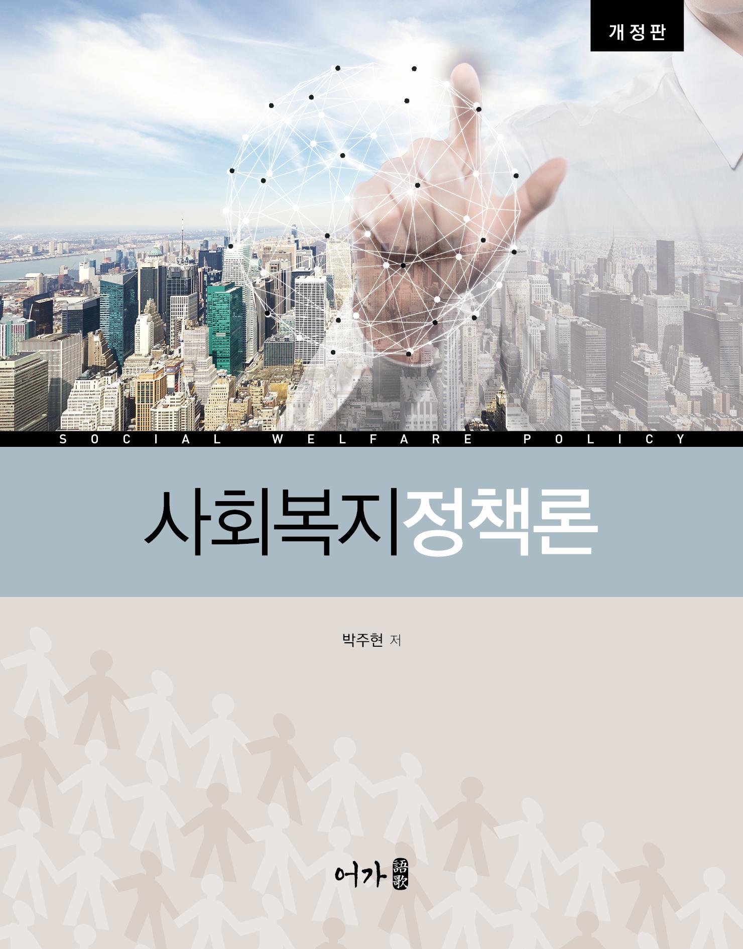 사회복지정책론 표지(개정판).jpg