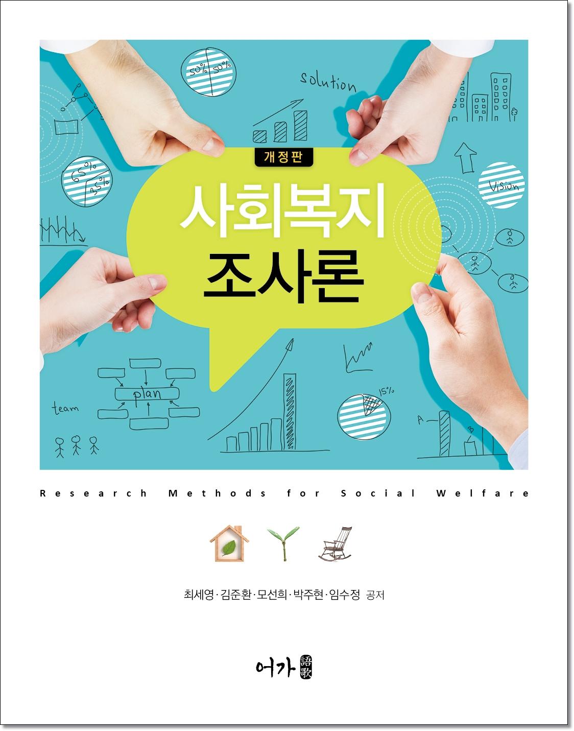 [20.09] 사회복지조사론(최세영 외)-내지-개정판.jpg