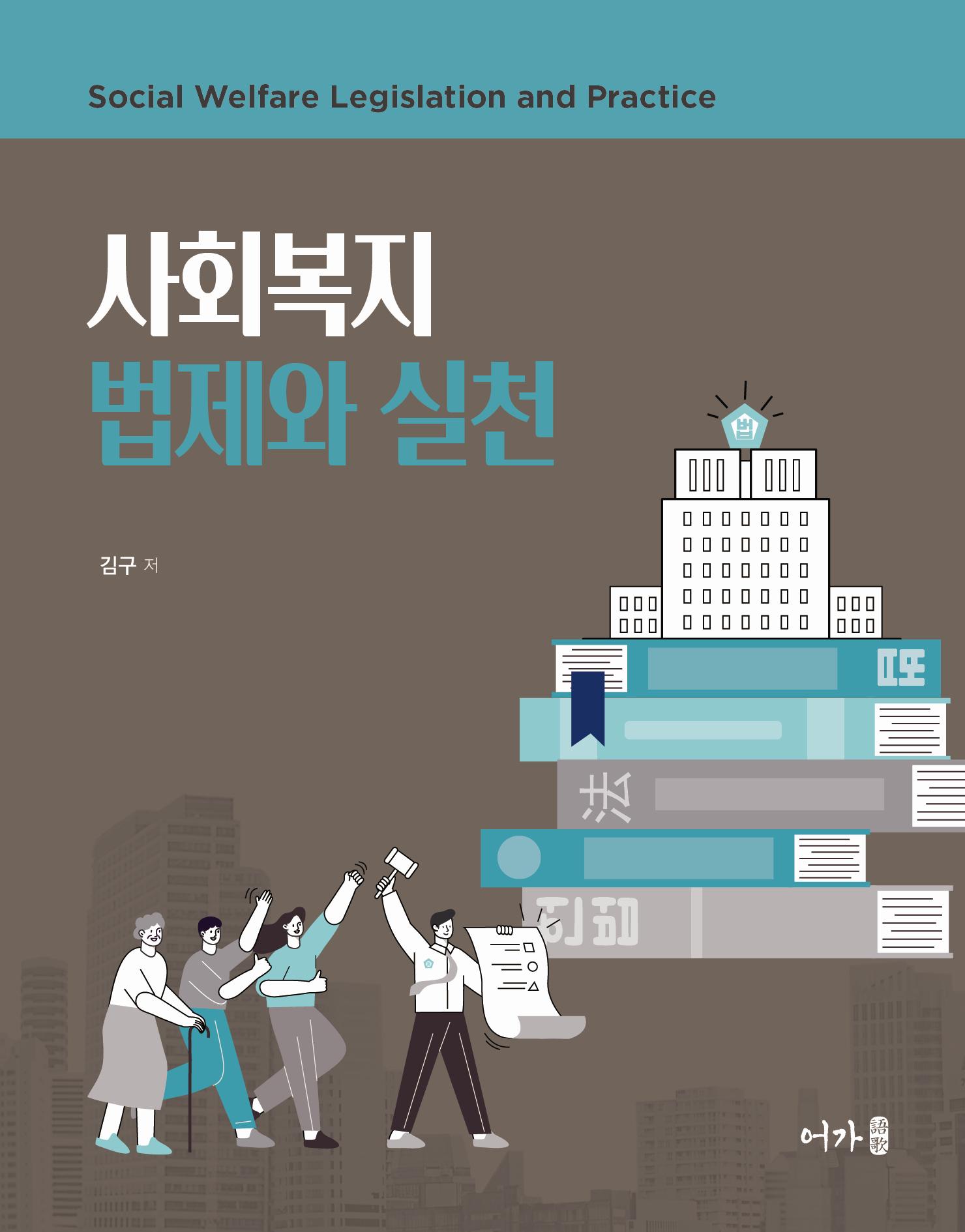 [21.01] 사회복지법제와 실천(김구)-표지.jpg