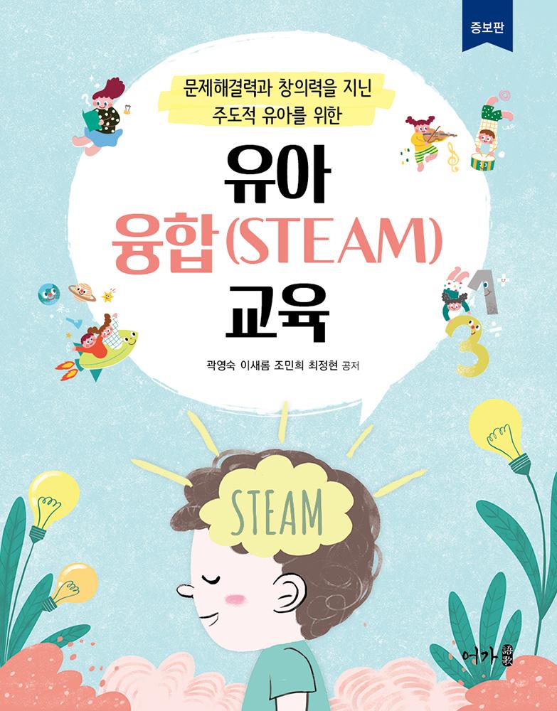 [20.09] 유아융합(STEAM)교육(곽영숙)-표지-증보판.jpg
