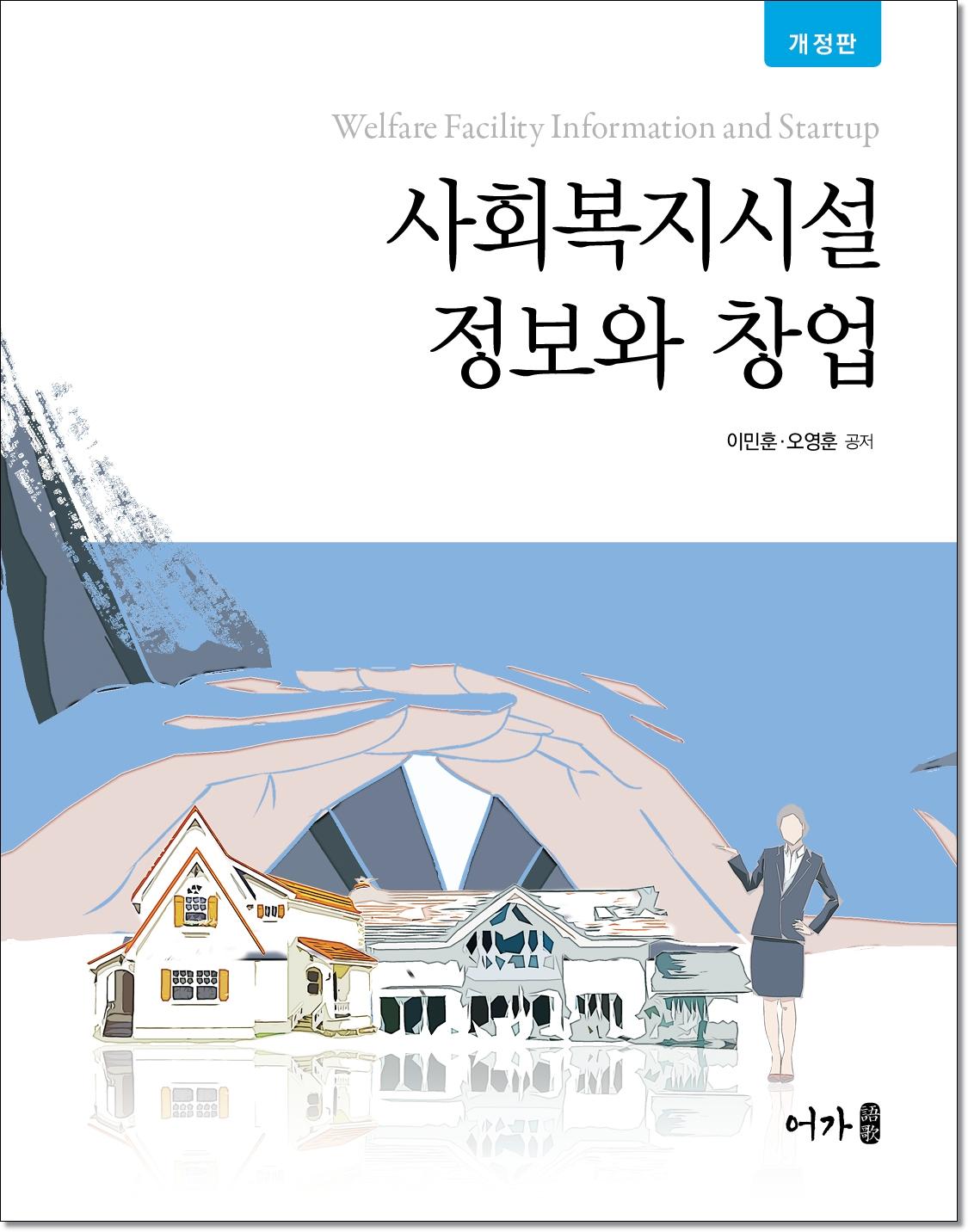 [21.08] 사회복지시설 정보와 창업-개정1쇄(이민훈 외)-표지.jpg