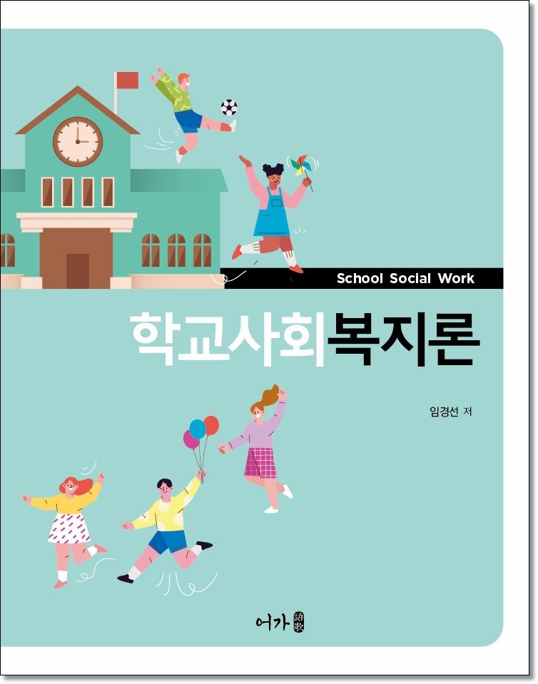 학교사회복지론-표지.jpg
