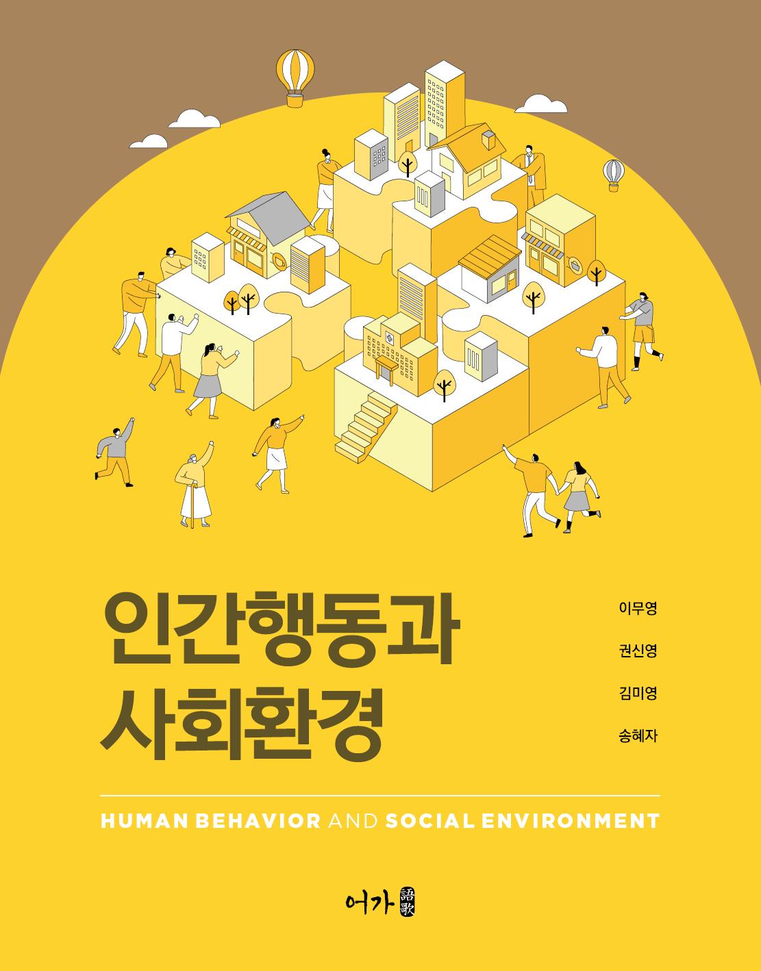 [21.02] 인간행동과 사회환경(이무영 외)-표지.jpg